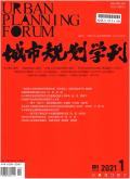城市规划学刊